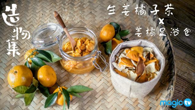 橘子和生姜的正确打开方式