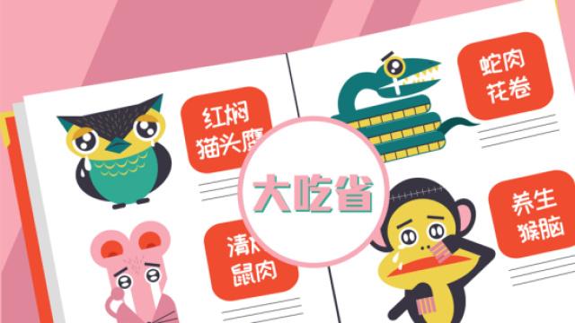 广东凭什么被称为大吃省?