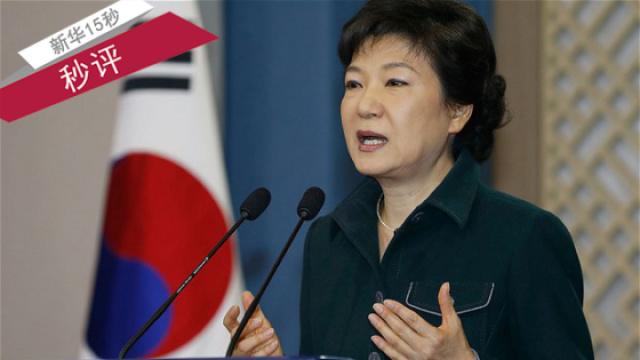 秒评:朴槿惠下台 都有哪些教训?