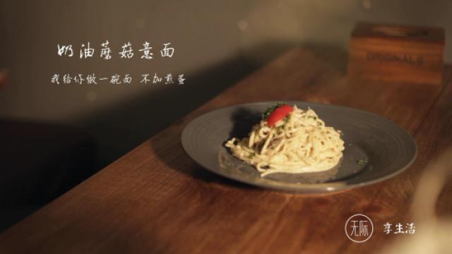奶油蘑菇意面,漂洋过海正宗家常味