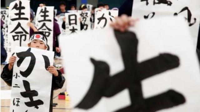 日本新年书法比赛,三千人泼墨竞争