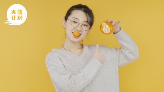 橘子皮的十种高能用法
