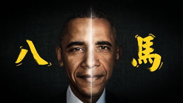奥巴马时代正式结束,盘点八年功过