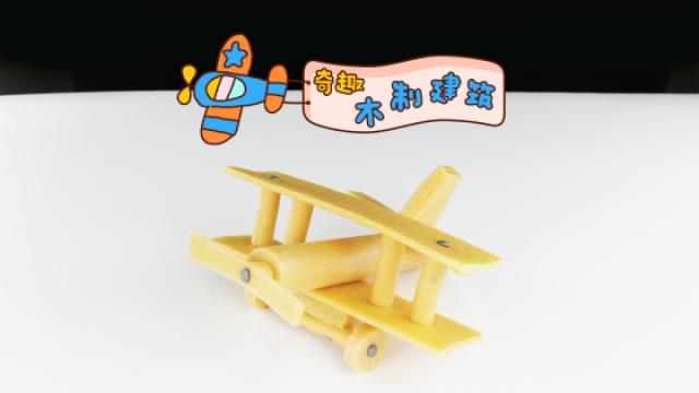 安全奇趣创意DIY手工木制飞机模型