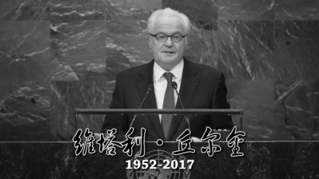 俄大使猝然离世 联合国沉痛哀悼