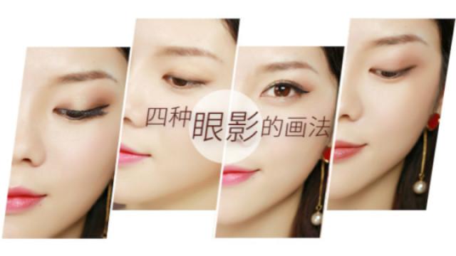 一盘眼影四种画法,各种日常眼妆!