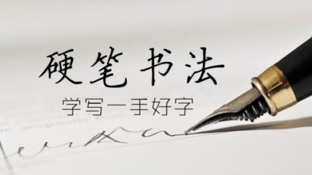 """硬笔书法中""""钩""""的写法"""