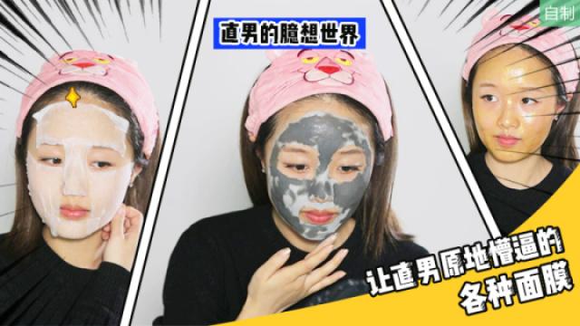 屌丝男受惊:女生用花式面膜如涂墙
