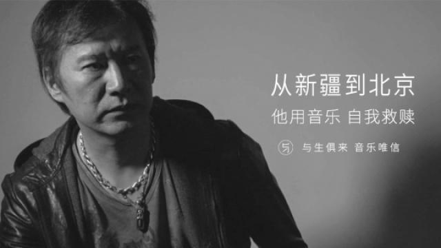 从新疆到北京,他用音乐自我救赎