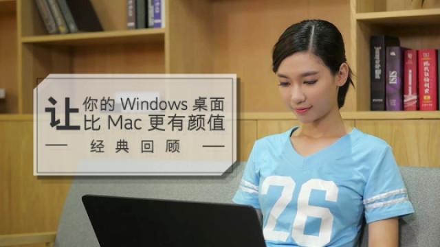 让你的 Windows 桌面比Mac更有颜值