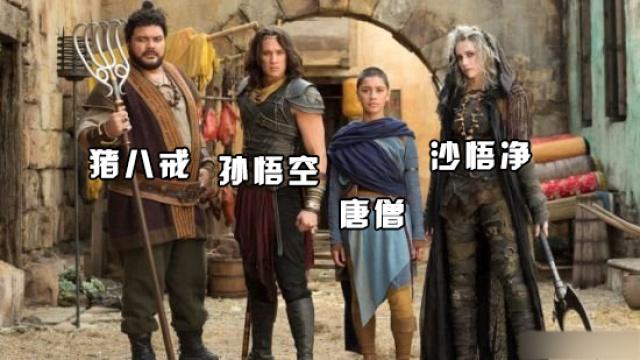 外国版《西游记》唐僧变成了妹子…