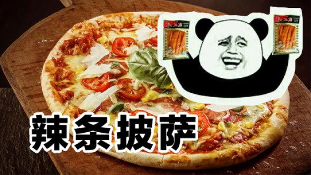 辣条味披萨吃过没!