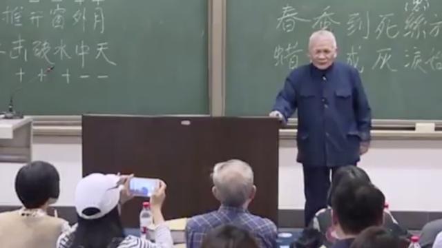 93岁数学教授讲诗词,2小时没喝水