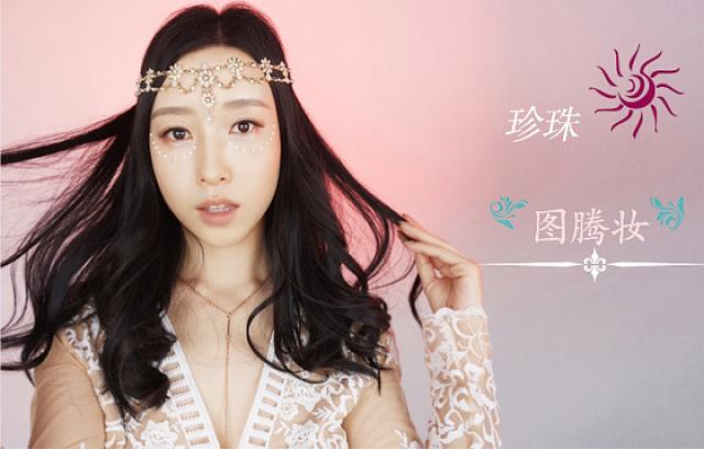 珍珠图腾妆