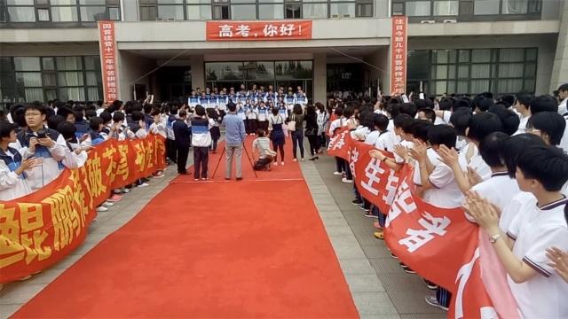 迎战高考!高三学生唱歌跳舞走红毯