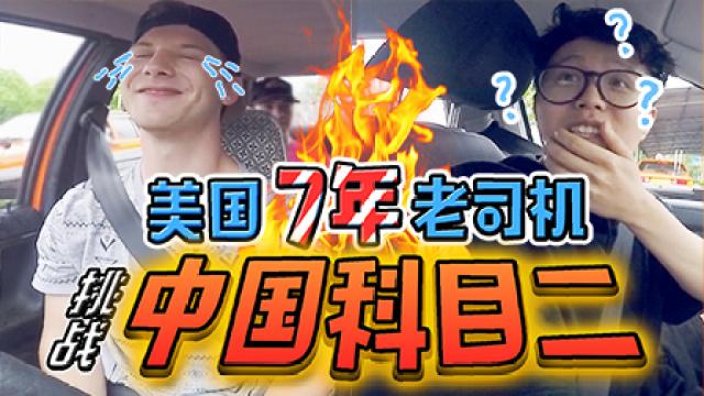 美国七年老司机挑战中国科目二