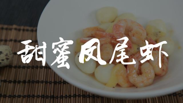 虾仁与水果的碰撞——甜蜜凤尾虾