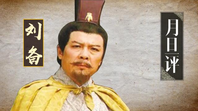 刘备投了那么多主子,为什么没人骂