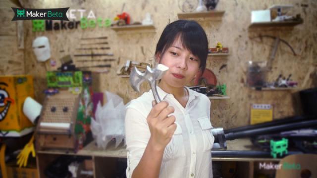 工科女神熔铝造斧,披荆斩棘
