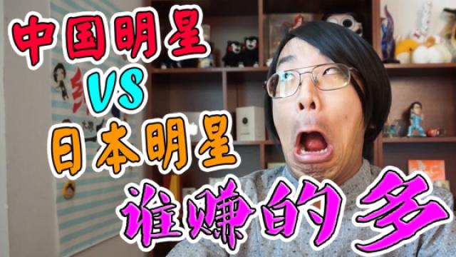 日本明星一年能赚多少钱?