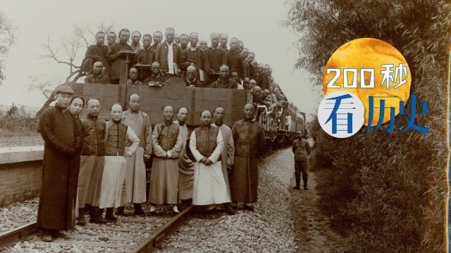 200秒看懂:被铁路改变的中国史