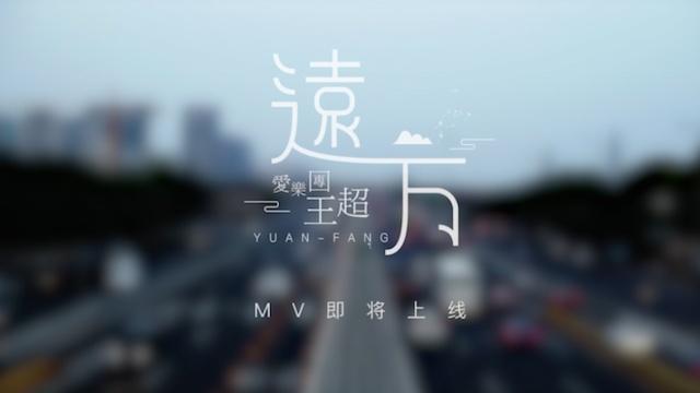 爱乐团王超新歌《远方》mv预告
