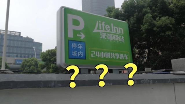 共享洗车登陆上海!24小时自助服务