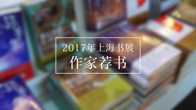 上海书展周三开始,小宝推荐这些书