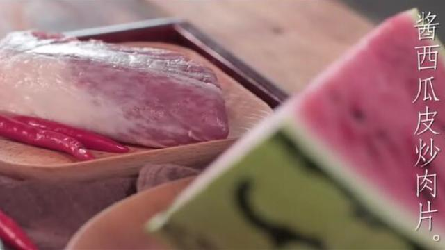 夏日开胃利器——酱西瓜皮炒肉片