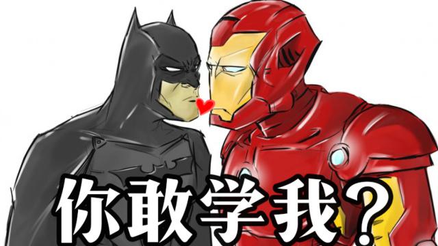 漫威DC互相抄袭的超级英雄(上)