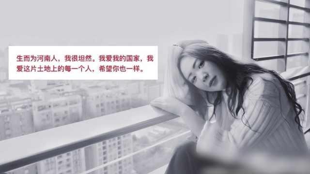 河南女大学生微博发文痛斥地域歧视