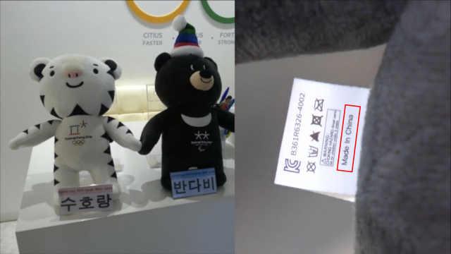 冬奥会纪念品是中国造,韩国人心碎