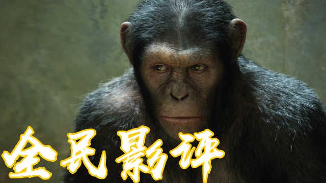 全民影评:《猩球崛起》意外扑街?