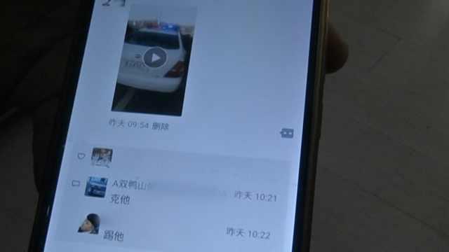 他录小视频骂交警,发朋友圈后被拘