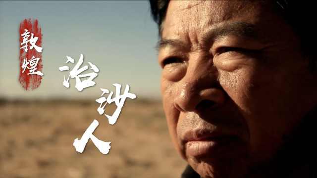 敦煌守护者:治沙16年,沙漠可养鱼