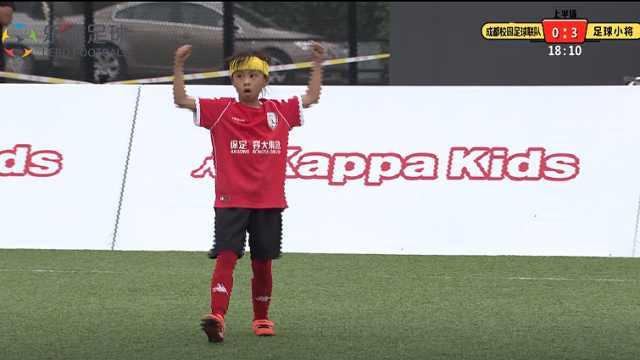 足球小将杨佰帅成都站精彩表现回顾