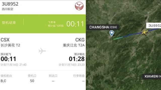 辟谣!3U8952航班降落长沙,并非劫机