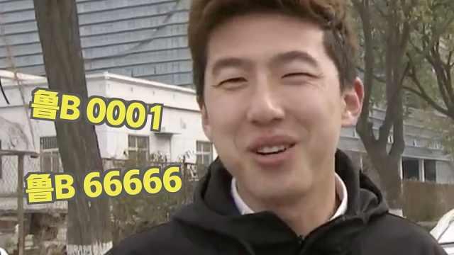 青岛推广绿车牌,他想拿鲁B66666