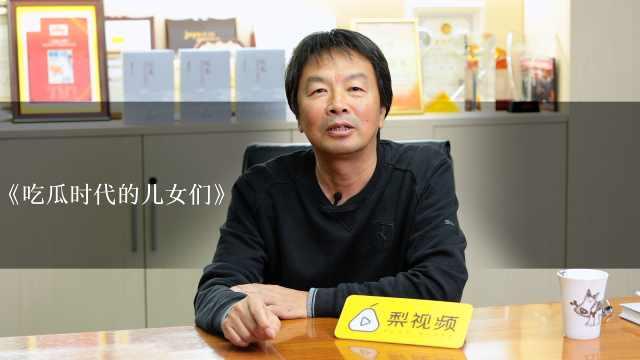 刘震云:这是我写得最幽默的一本书