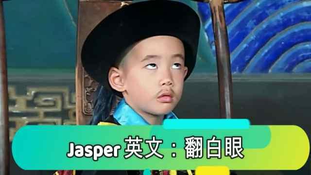 论翻白眼捂脸,只服Jasper