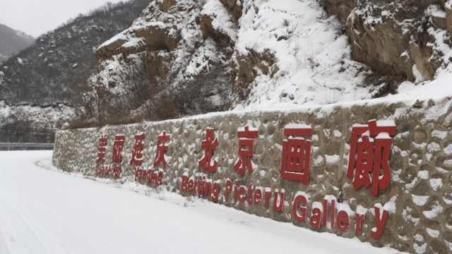 北京冬奥会主赛区迎初雪,美如画卷