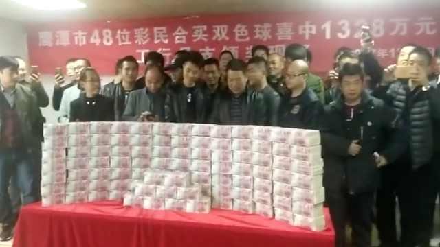 江西48人合买彩票,喜中1328万大奖