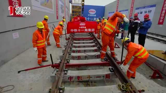 成都地铁5号线正式铺轨