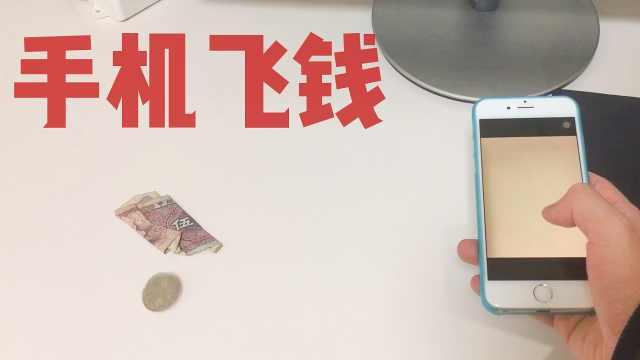 让手机飞出钱的视频教学