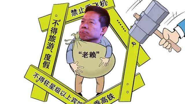 贾跃亭被列入老赖名单,坐不了飞机