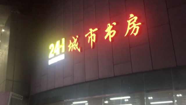 晚安,重庆 24h图书馆:为黑夜留盏灯
