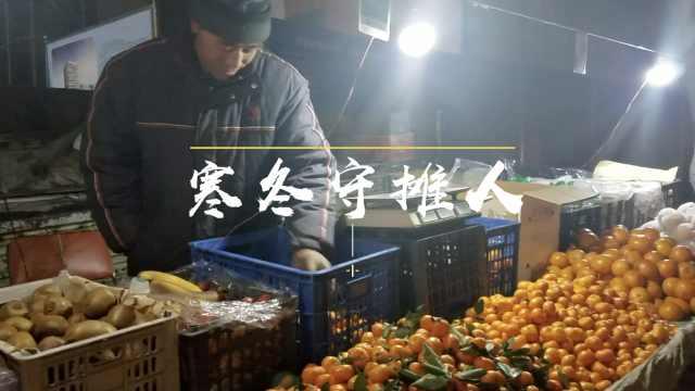 父子深夜摆摊卖水果,凌晨3点要起床