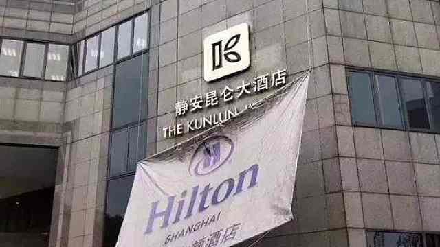 希尔顿酒店谢幕!