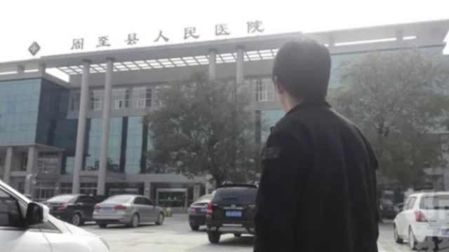 记者采访医院被关太平间,8人被批捕