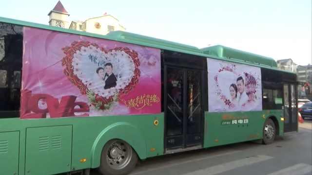 拉风!他开公交接新娘:新式又环保